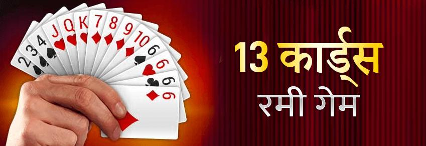 13 कार्ड्स रमी गेम