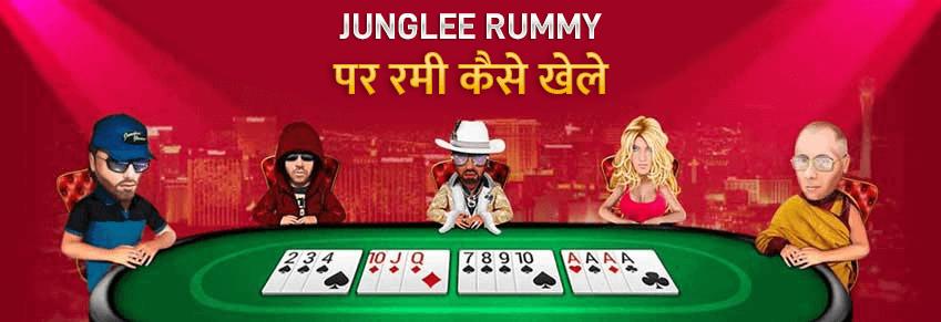 रमी कार्ड गेम कैसे खेलें