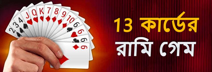 13 কার্ডের রামি গেম