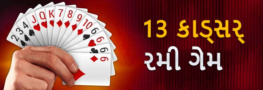13 કાર્ડ્સ રમી રમત